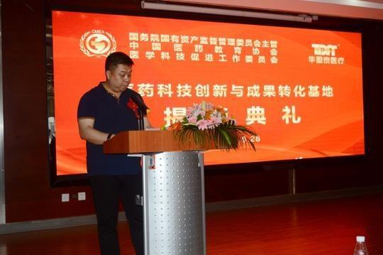中国医促委创新与成果转化基地在华盈泰挂牌